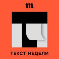 Руководитель отдела расследований «Медузы» Алексей Ковалев в подкасте «Текст недели» рассказывает, откуда взялось «Досье Стила» о связях Дональда Трампа с российскими властями и почему этот документ, по-видимому, оказался выдумкой.