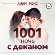 1001 ночь с деканом