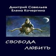 Звёздные пастухи с Аршелана, или Свобода любить
