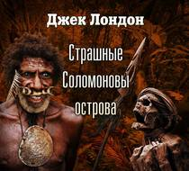Страшные Соломоновы острова (спектакль)