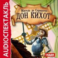 Дон Кихот (спектакль)