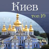 Киев. 10 мест, которые вы должны посетить