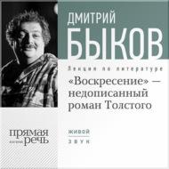 """Лекция «""""Воскресение"""" – незаконченный роман Толстого»"""