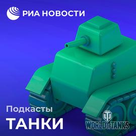Просто космос! Как спутники и дроны изменят танки и танковые сражения