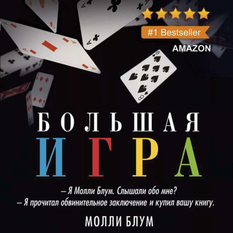 Аудиокниги по покеру онлайн чат видео рулетка онлайн русская