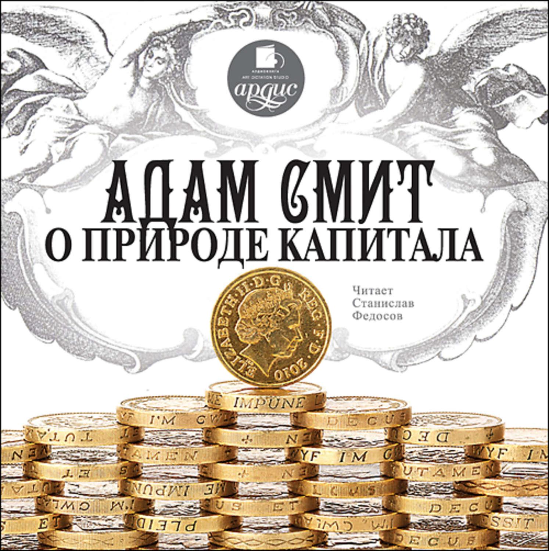 Адам Смит, О природе капитала– слушать онлайн бесплатно ...