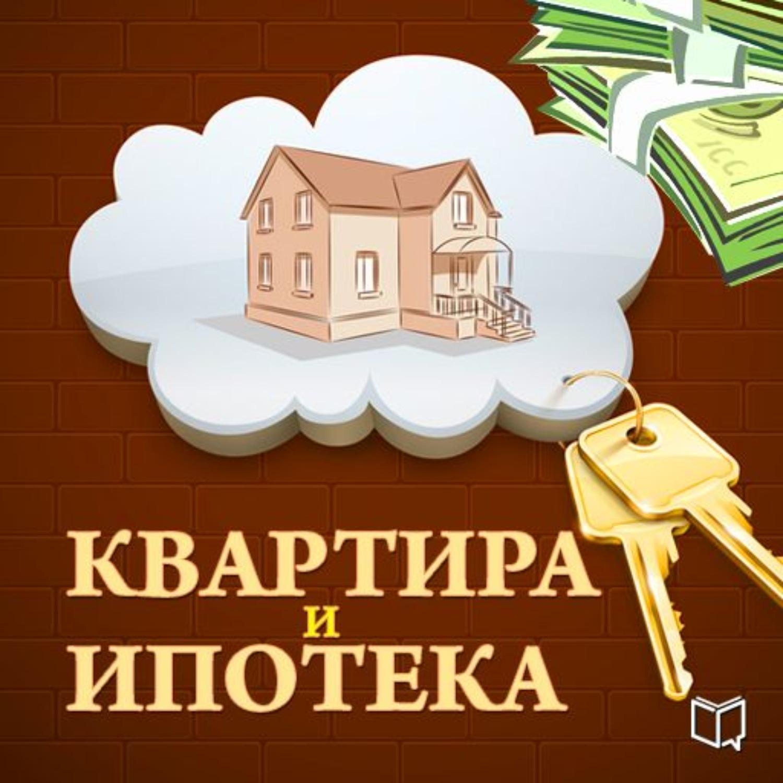 Картинка с приобретением квартиры