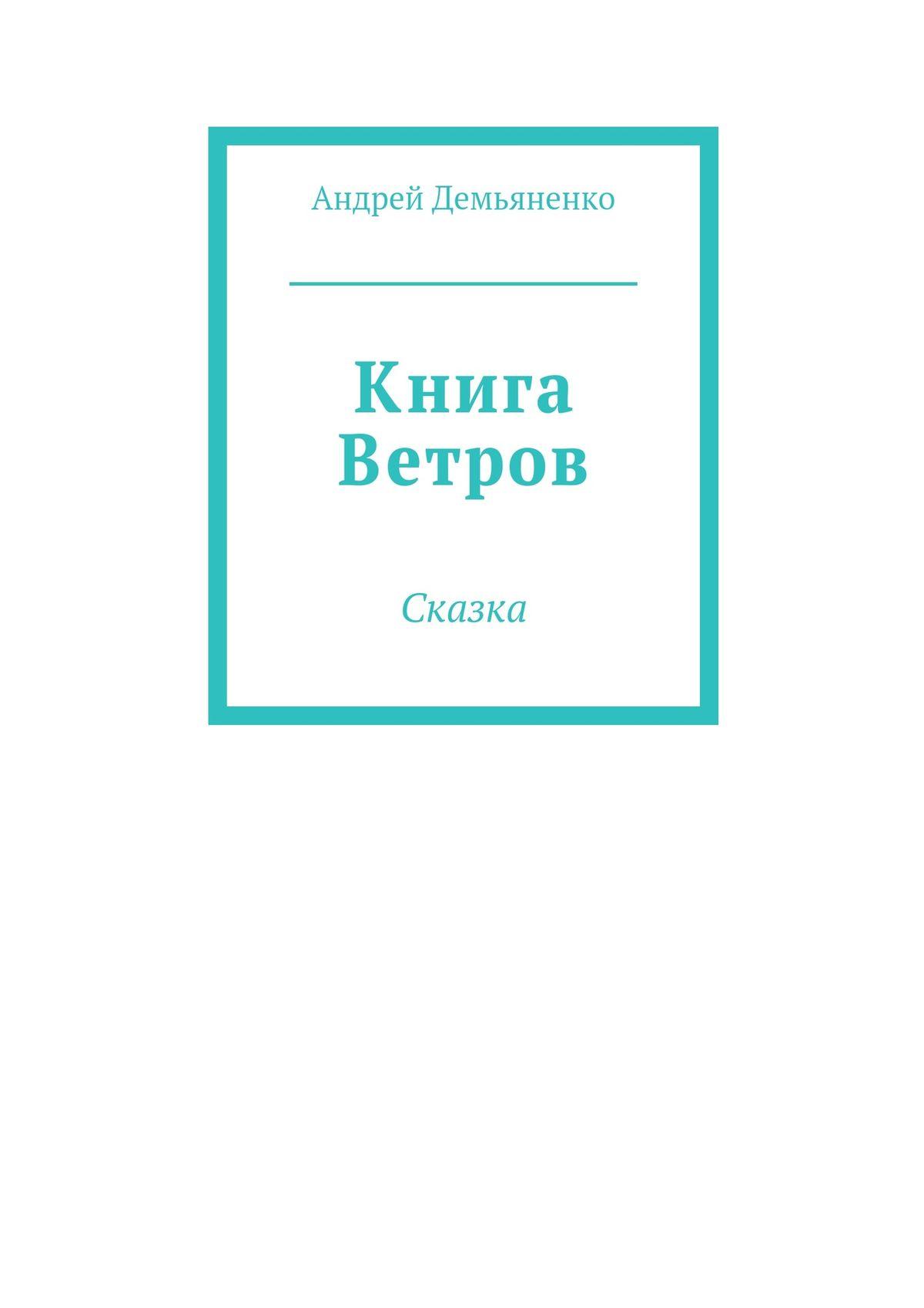 Андрей Демьяненко Книга Ветров