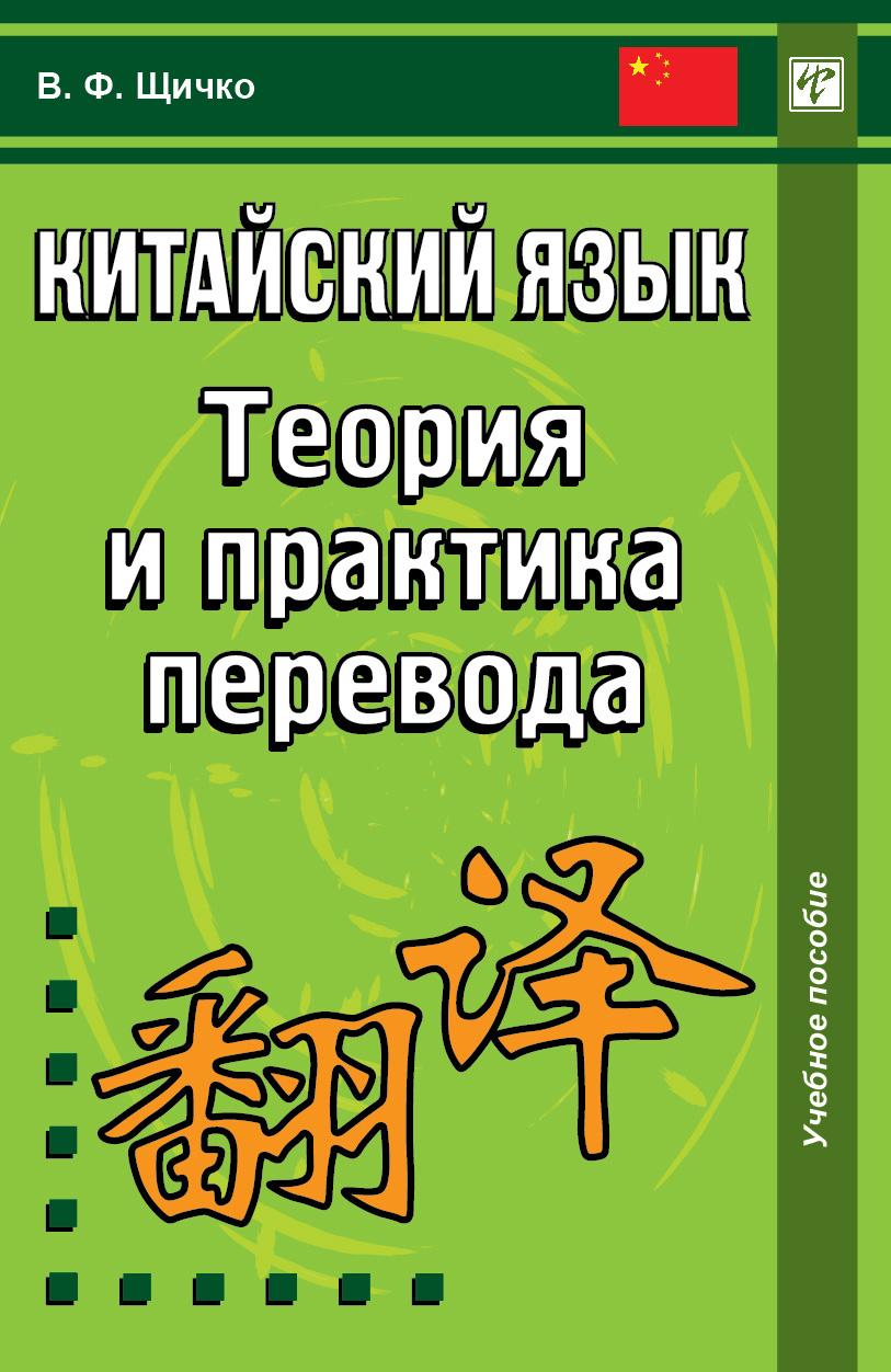 Владимир Щичко / Китайский язык. Теория и практика перевода