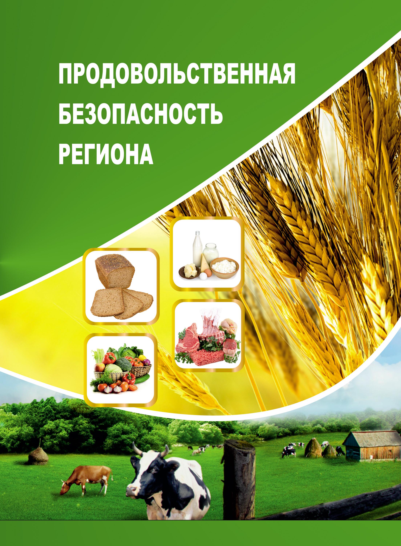 купить Т. В. Ускова Продовольственная безопасность региона онлайн