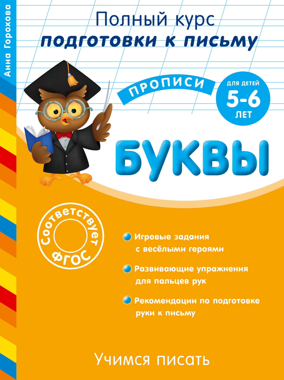 Анна Горохова Готовим руку к письму. Буквы. Для детей 5-6 лет анна горохова учимся писать буквы для детей 5 6 лет