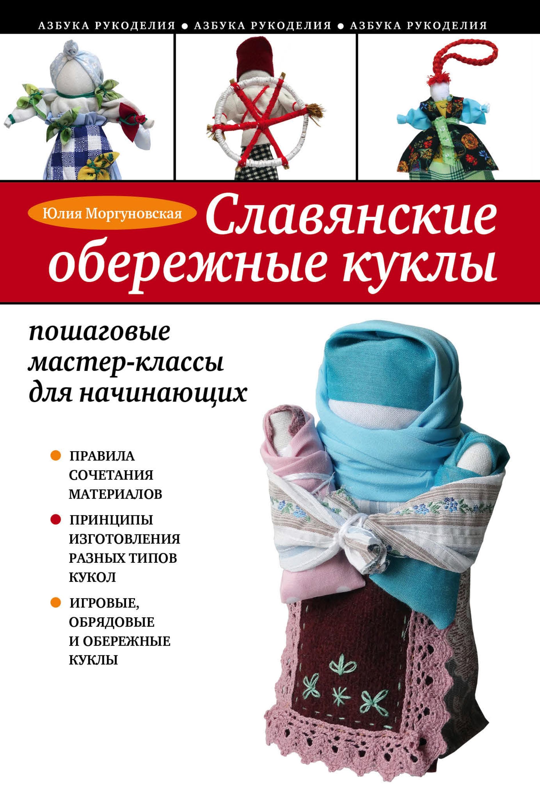 Юлия Моргуновская Славянские обережные куклы. Пошаговые мастер-классы для начинающих