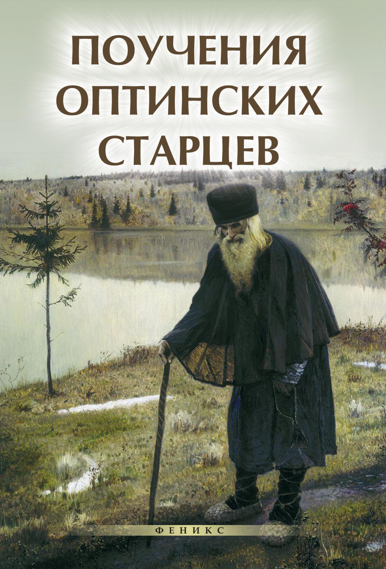 Отсутствует Поучения Оптинских старцев