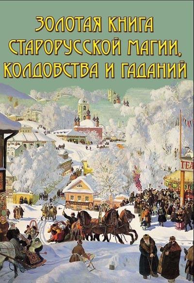 Золотая книга старорусской магии, ворожбы, заклятий и гаданий