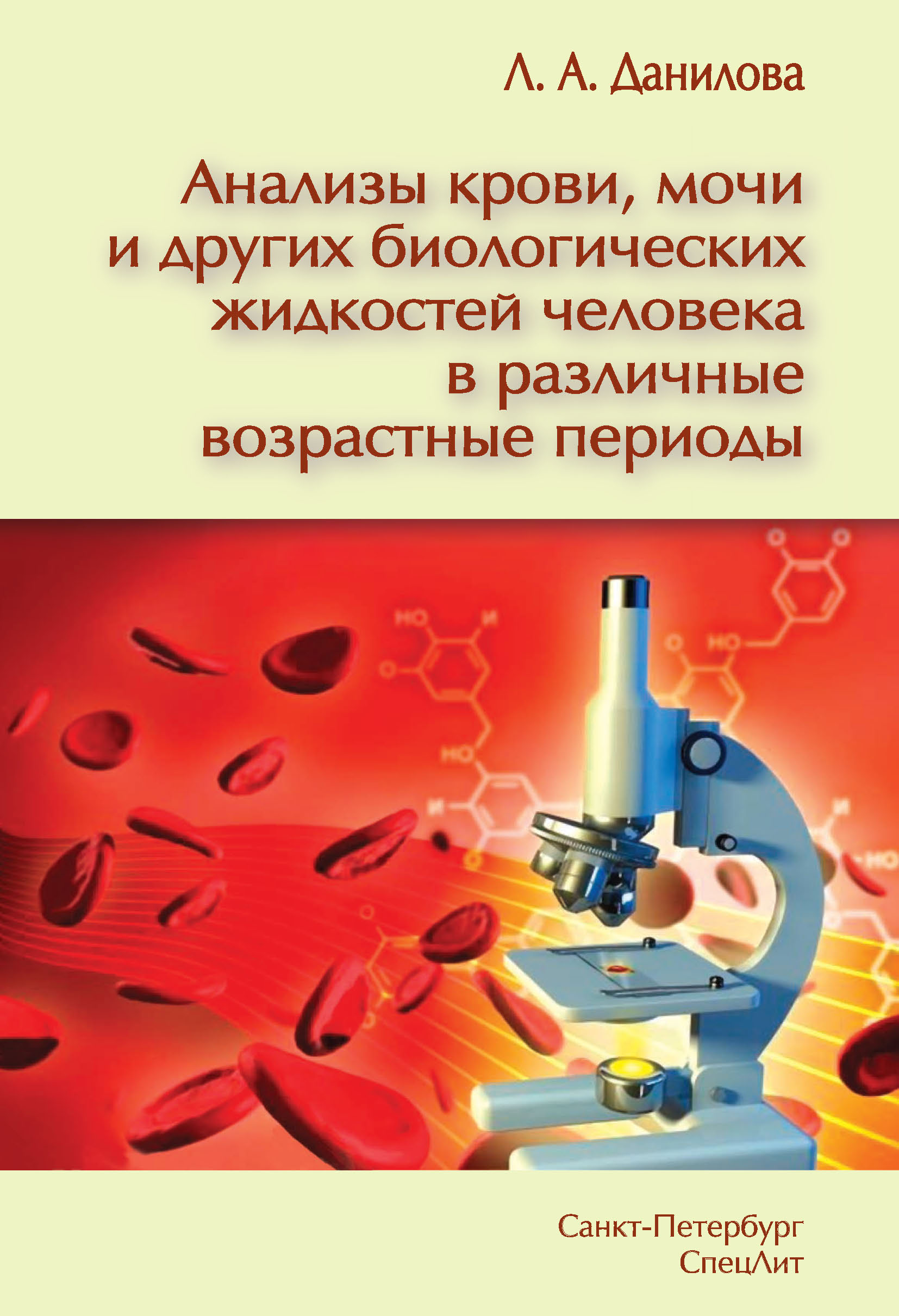 Л. А. Данилова Анализы крови, мочи и других биологических жидкостей человека в различные возрастные периоды ю в наточин анализы крови и мочи в клинической диагностике справочник педиатра