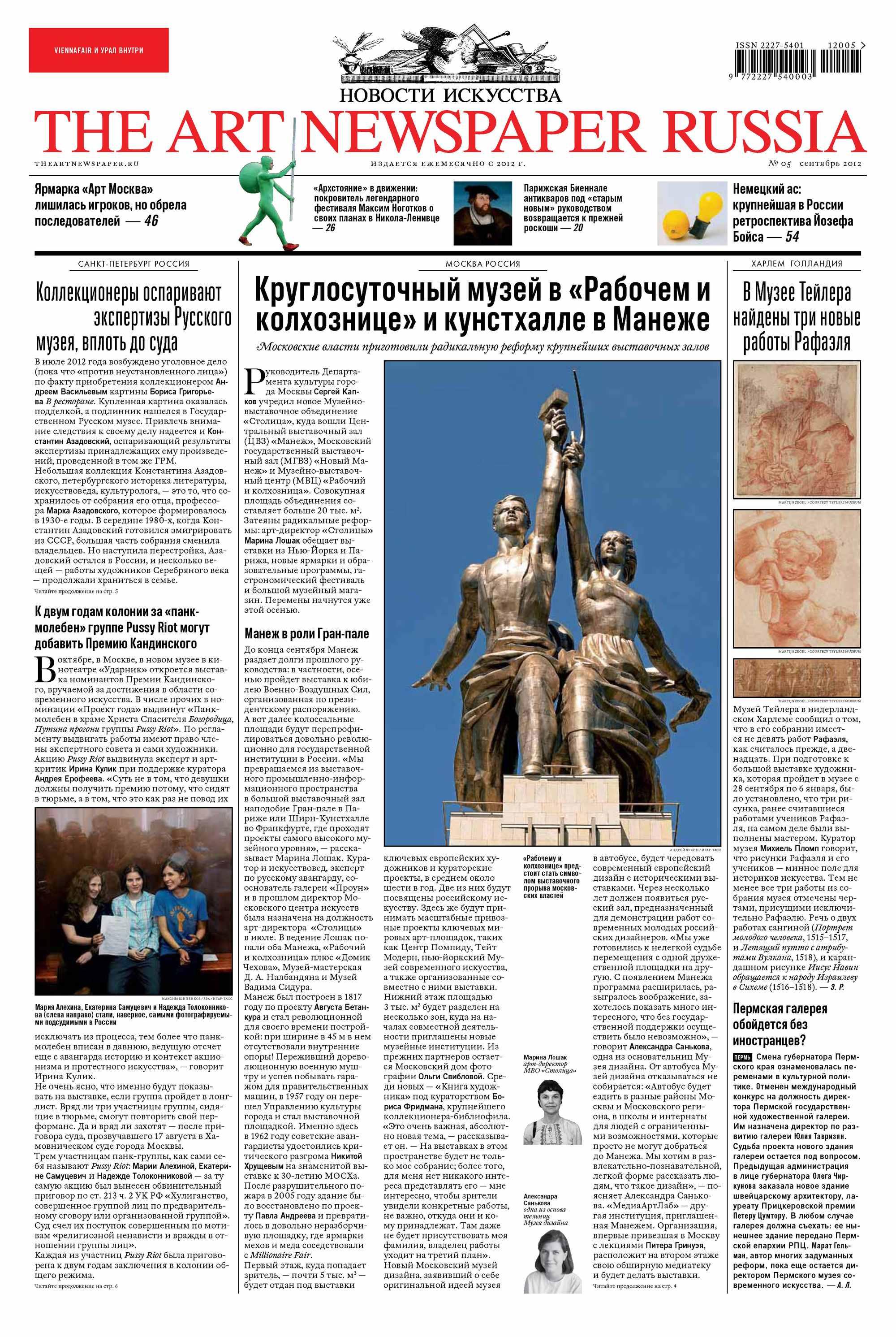 все цены на Отсутствует The Art Newspaper Russia №05 / сентябрь 2012 онлайн