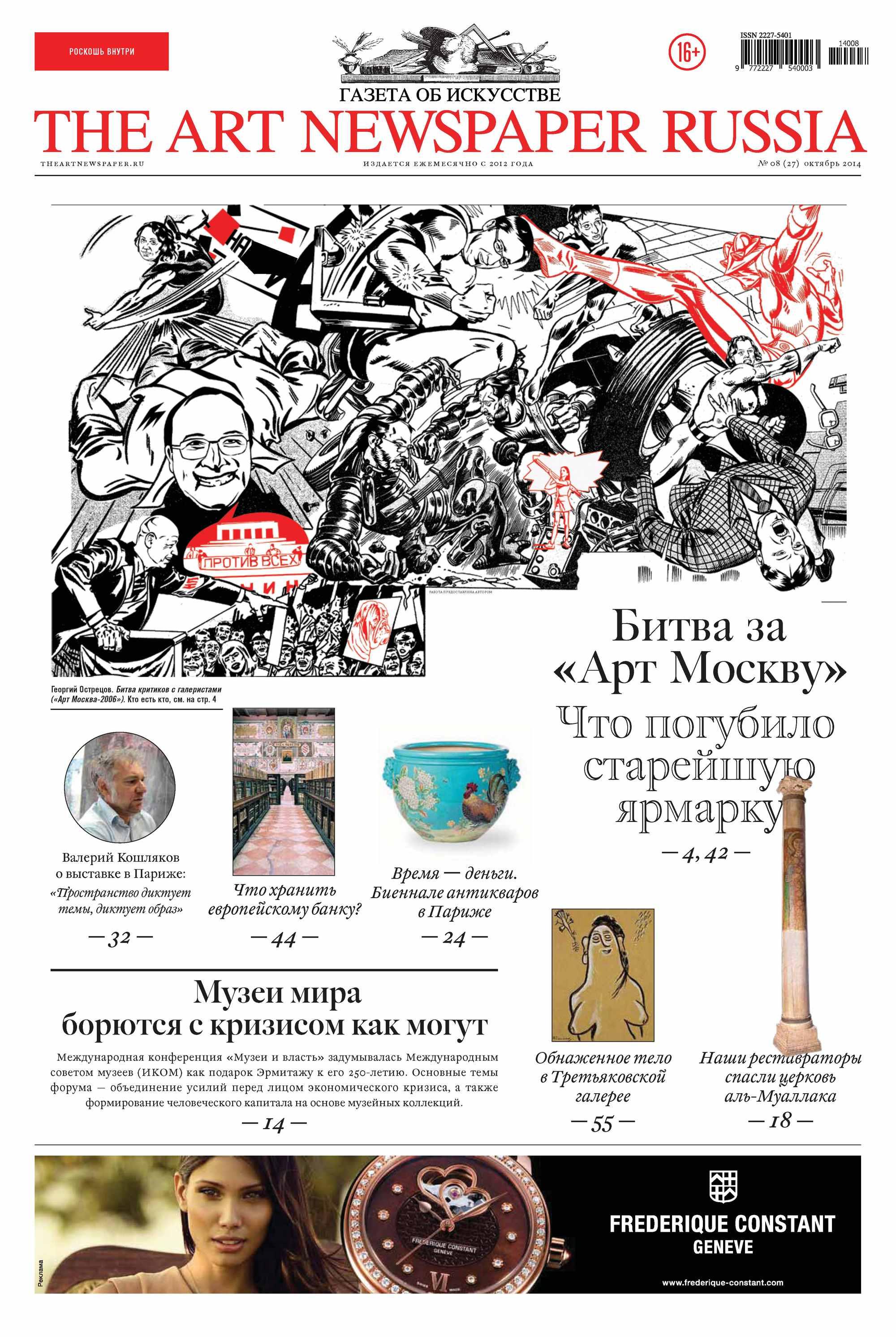 Отсутствует The Art Newspaper Russia №08 / октябрь 2014 все цены
