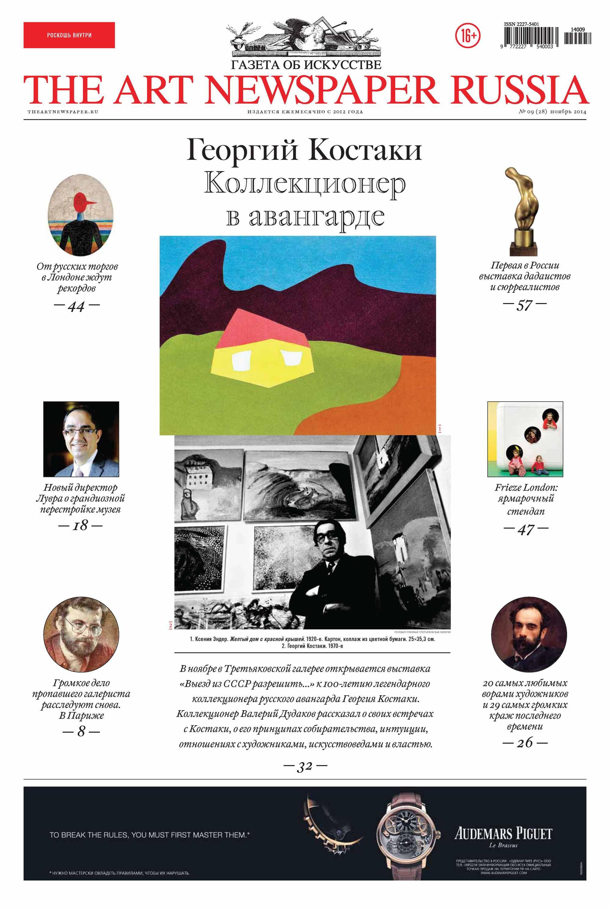 Отсутствует The Art Newspaper Russia №09 / ноябрь 2014 отсутствует the art newspaper russia 09 ноябрь 2013