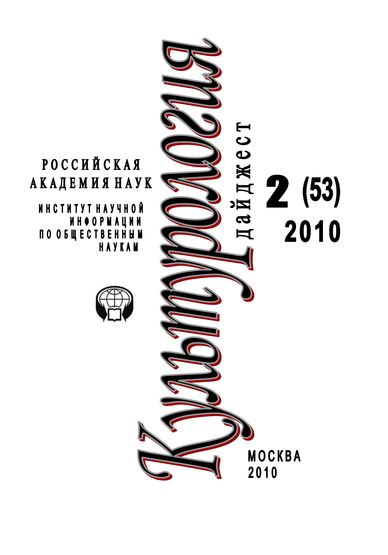 цены на Ирина Галинская Культурология: Дайджест №2 / 2010  в интернет-магазинах