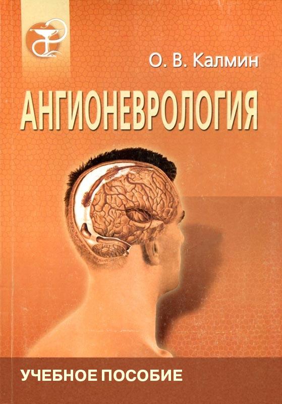 О. В. Калмин Ангионеврология о в калмин артрология учебное пособие
