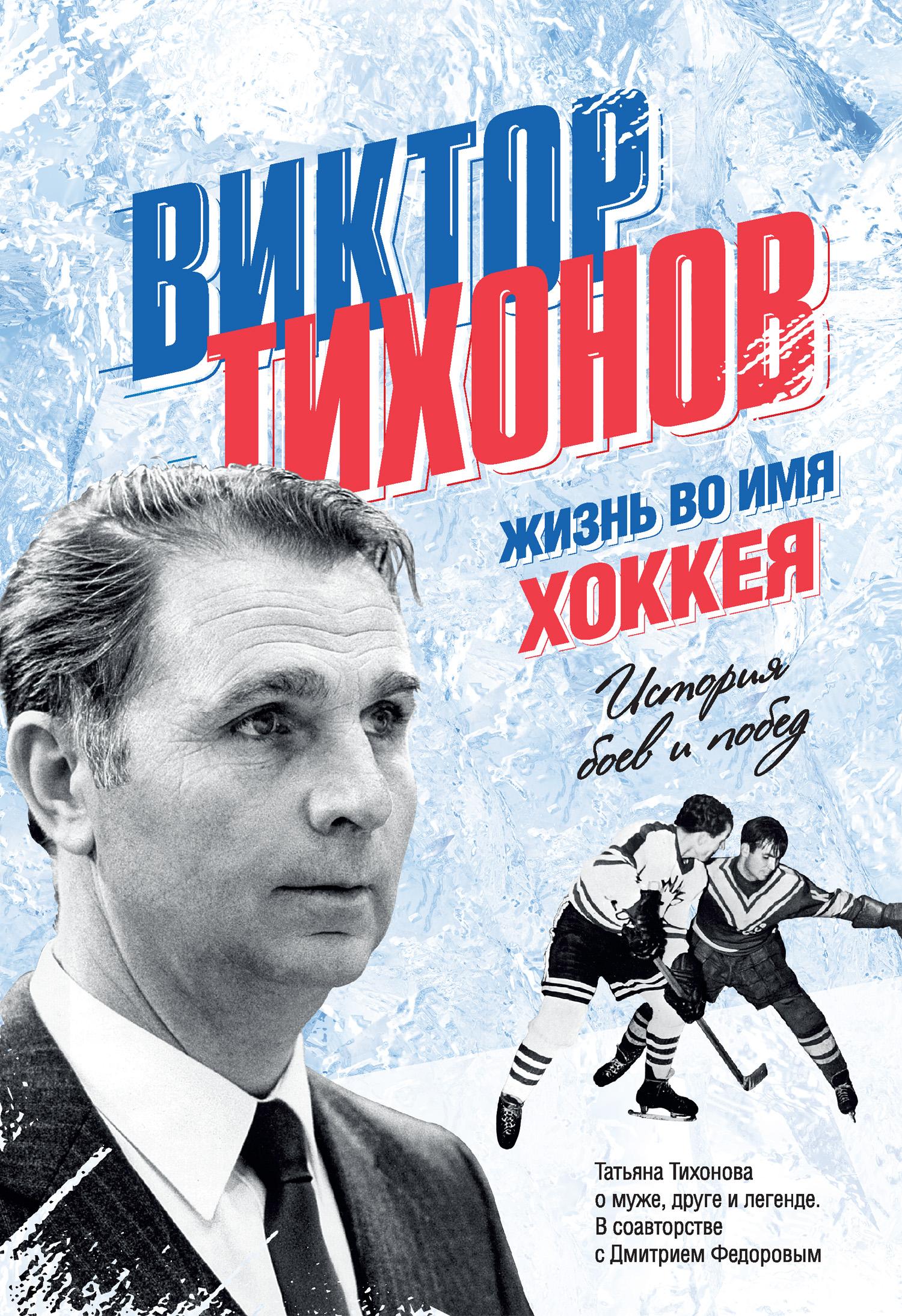 Дмитрий Федоров Виктор Тихонов. Жизнь во имя хоккея trudi овечка