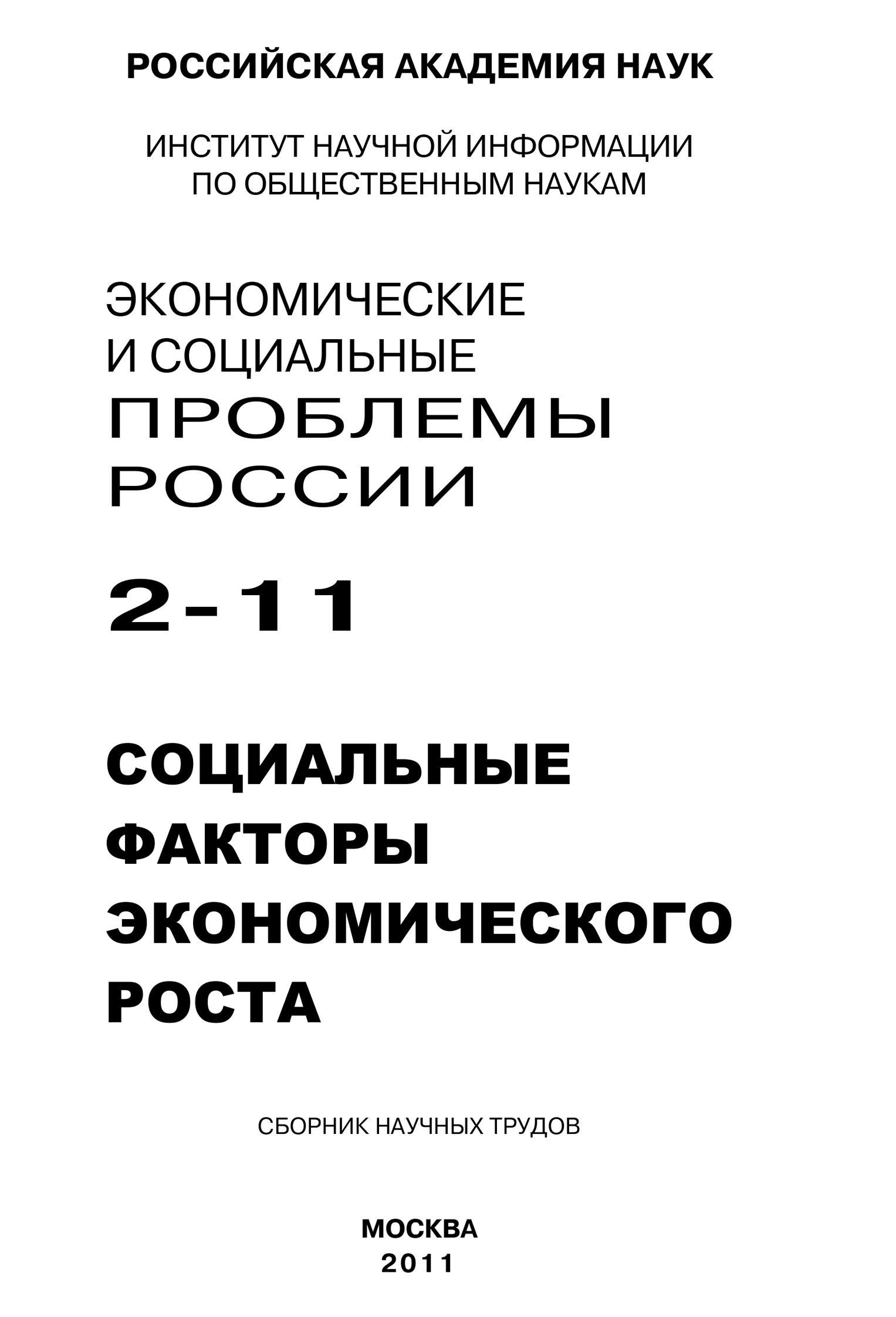Экономические и социальные проблемы России № 2 / 2011