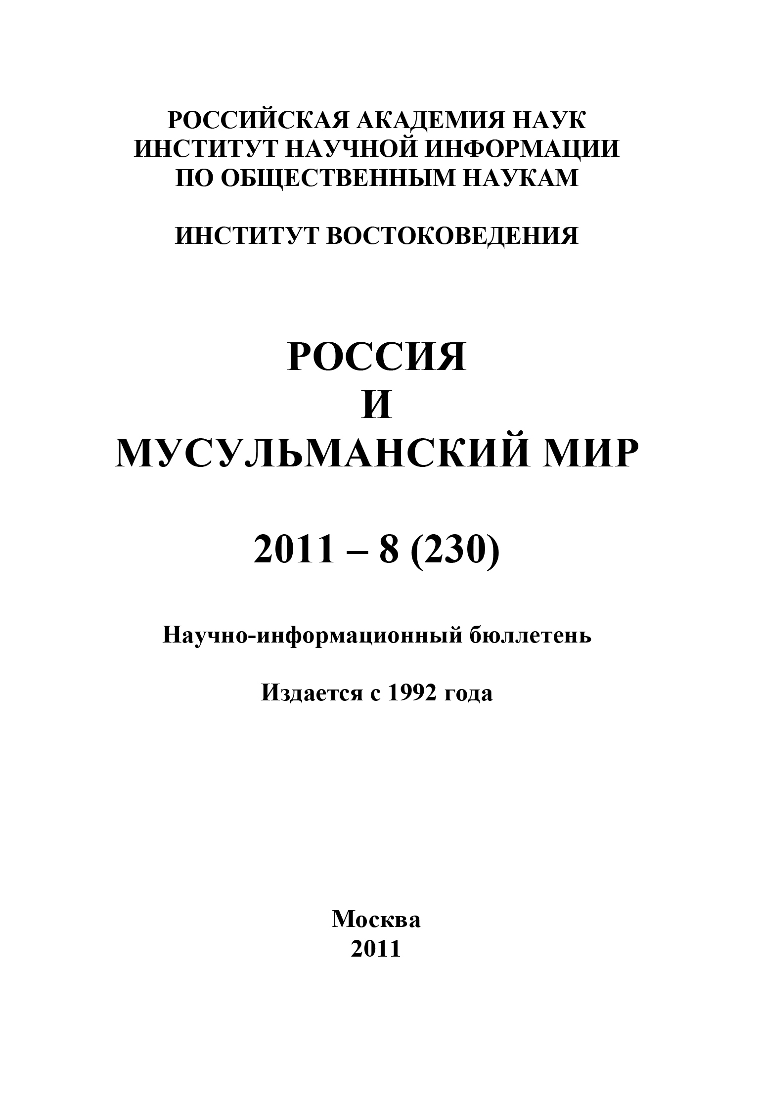 Отсутствует Россия и мусульманский мир № 8 / 2011 отсутствует россия и мусульманский мир 6 2011