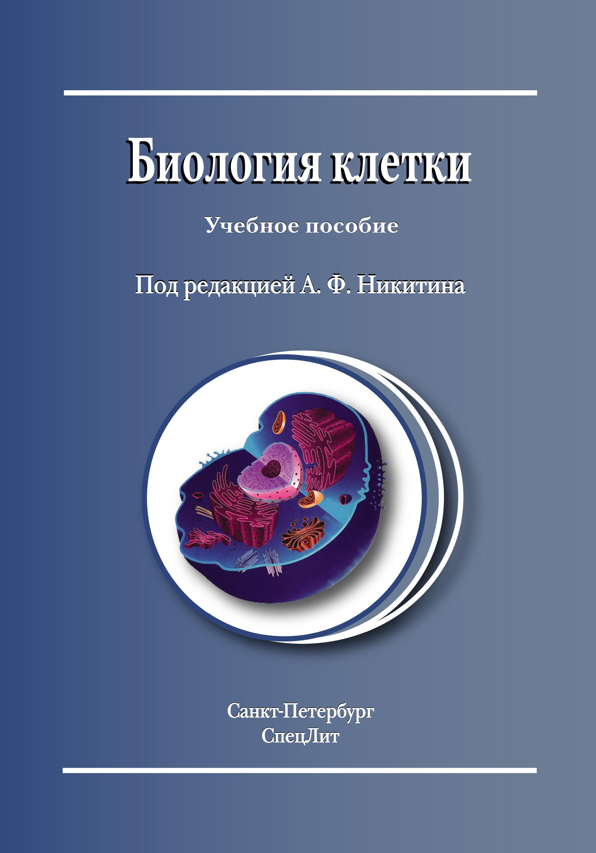 Коллектив авторов Биология клетки о в камзолкина биология грибной клетки