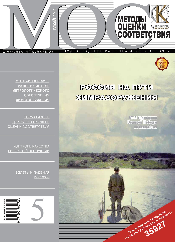 цена на Отсутствует Методы оценки соответствия № 5 2012