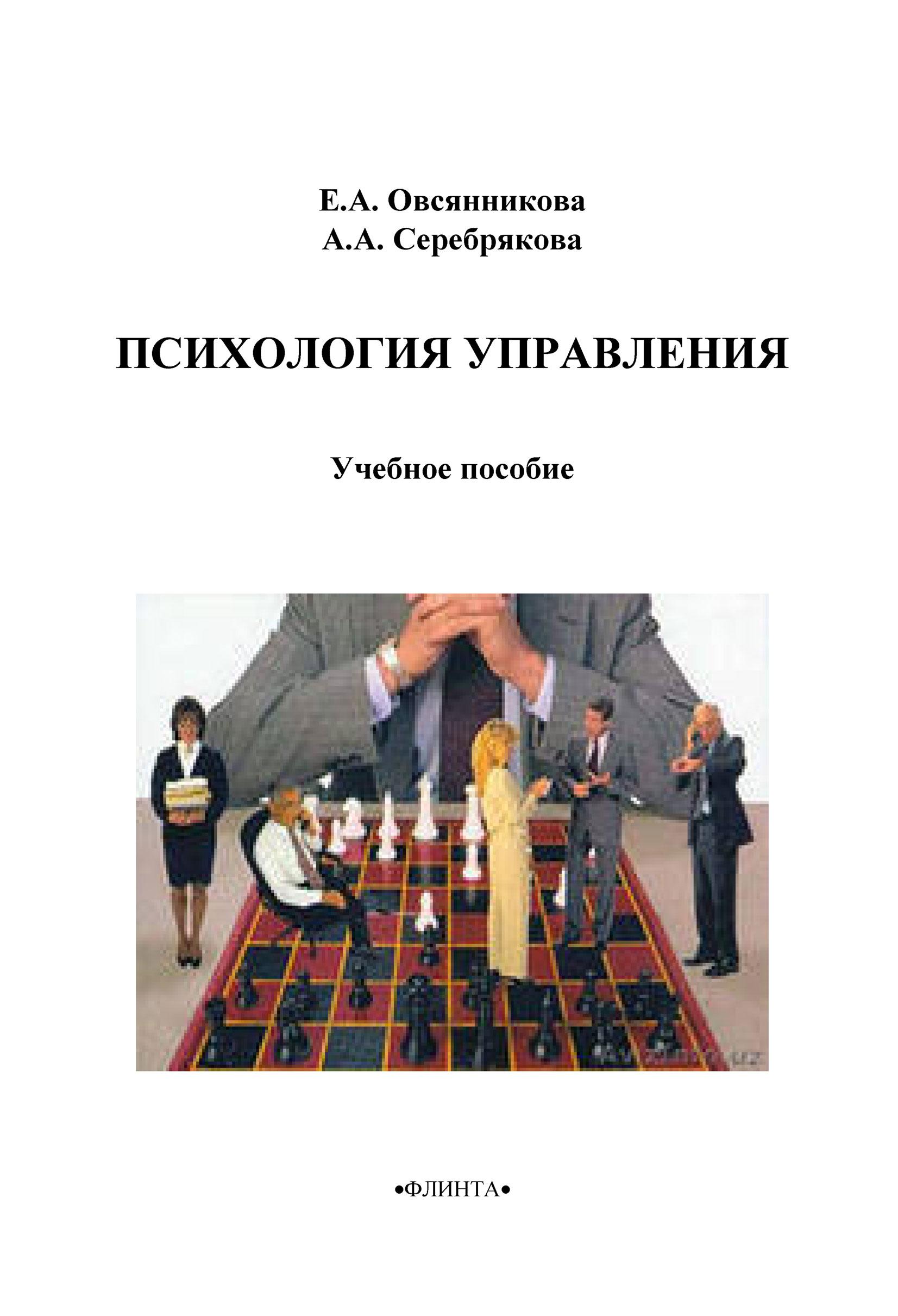 Е. А. Овсянникова Психология управления е в астратенкова социология и психология управления