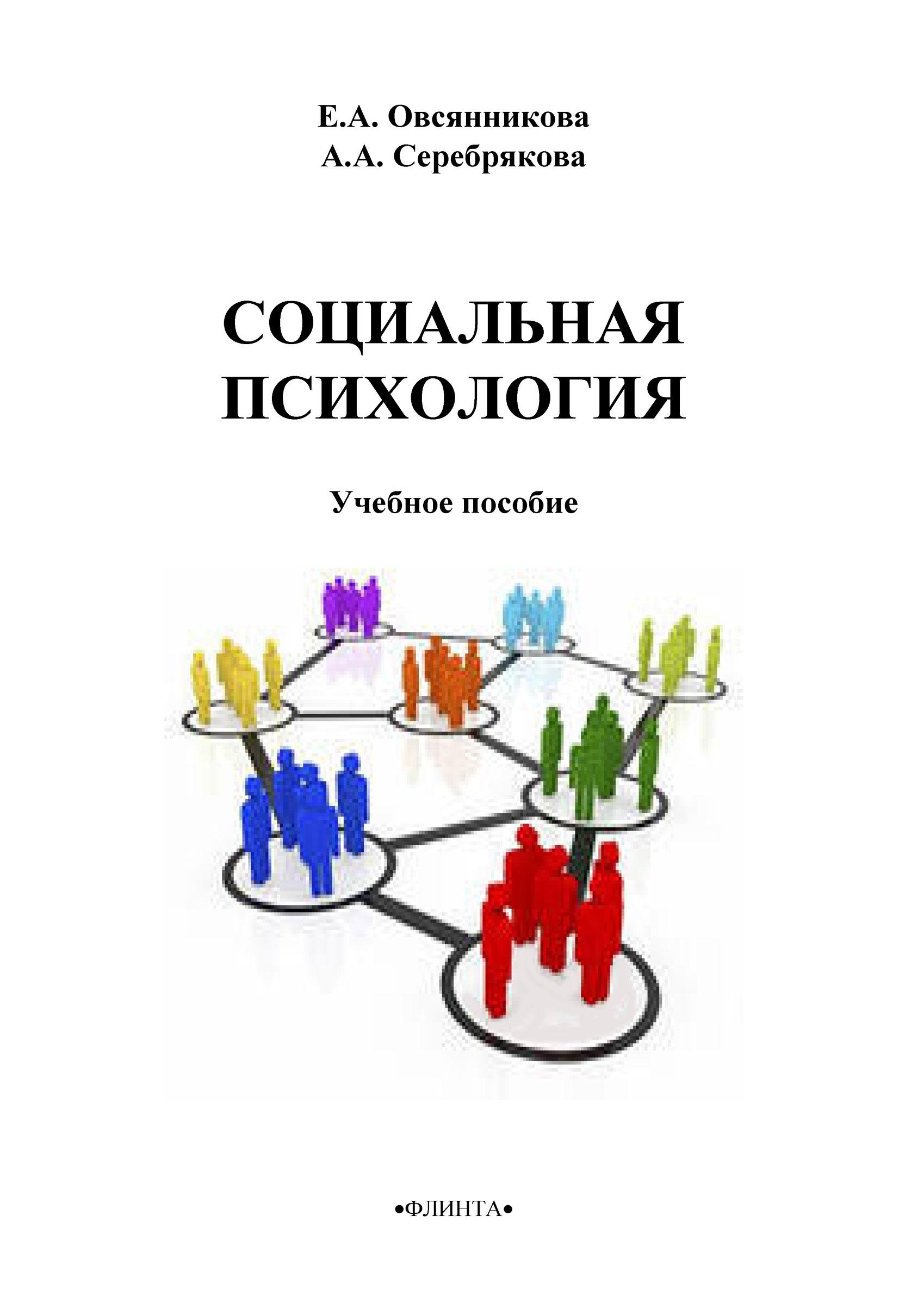 Е. А. Овсянникова Социальная психология андриенко е в социальная психология