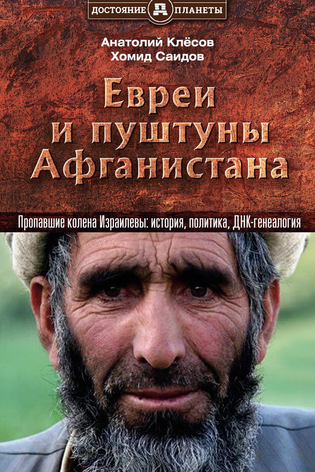 Евреи и пуштуны Афганистана. Пропавшие колена Израилевы: история, политика и ДНК-генеалогия фото
