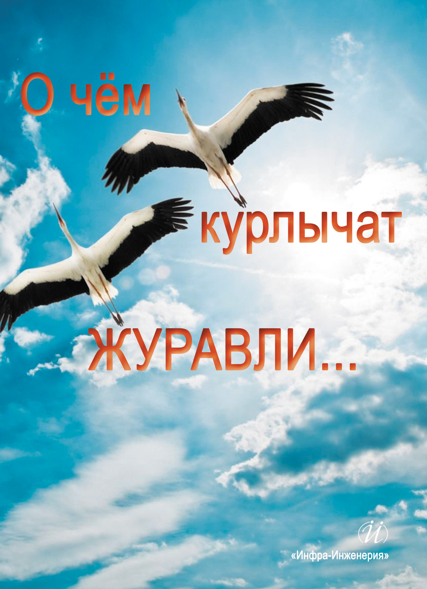 Антология О чем курлычат журавли… zndiy bry txrx 1 fpv aerial photo 5 8ghz rp sma 3 blade 4 blade antennas 2 pcs