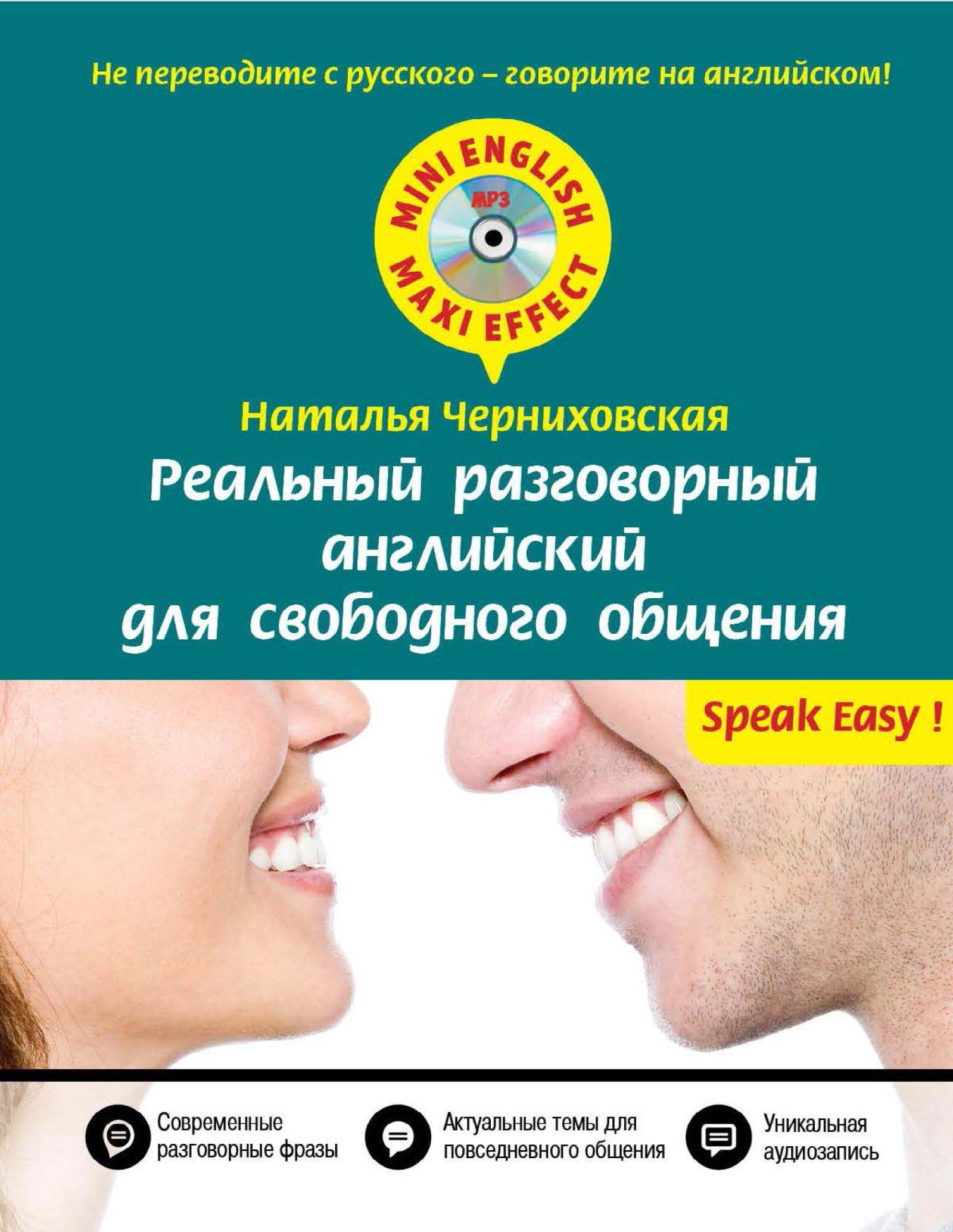 Наталья Черниховская Реальный разговорный английский для свободного общения (+MP3)