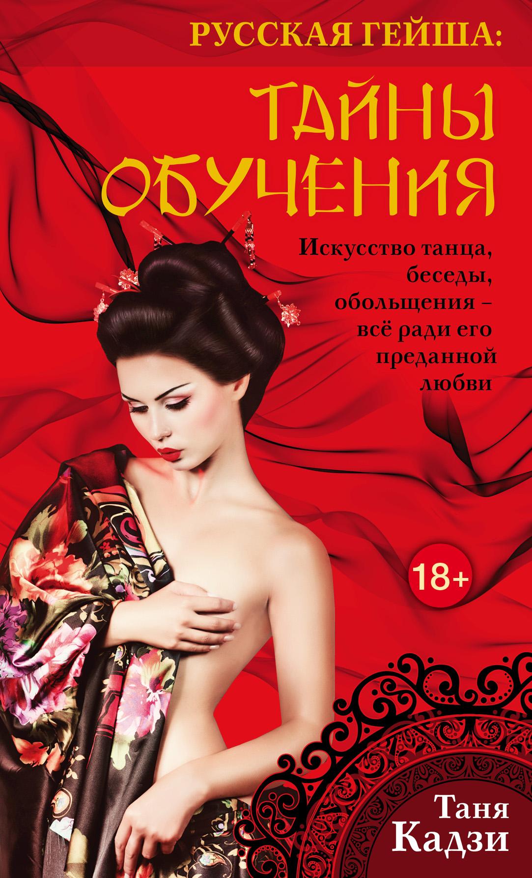 Таня Кадзи Русская гейша. Тайны обучения стиляжные танцы