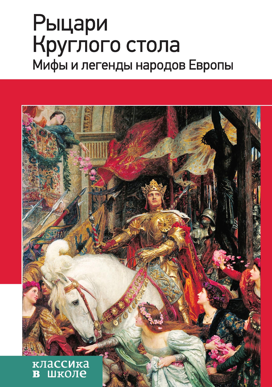 Отсутствует Рыцари Круглого стола. Мифы и легенды народов Европы отсутствует рыцари круглого стола мифы и легенды народов европы