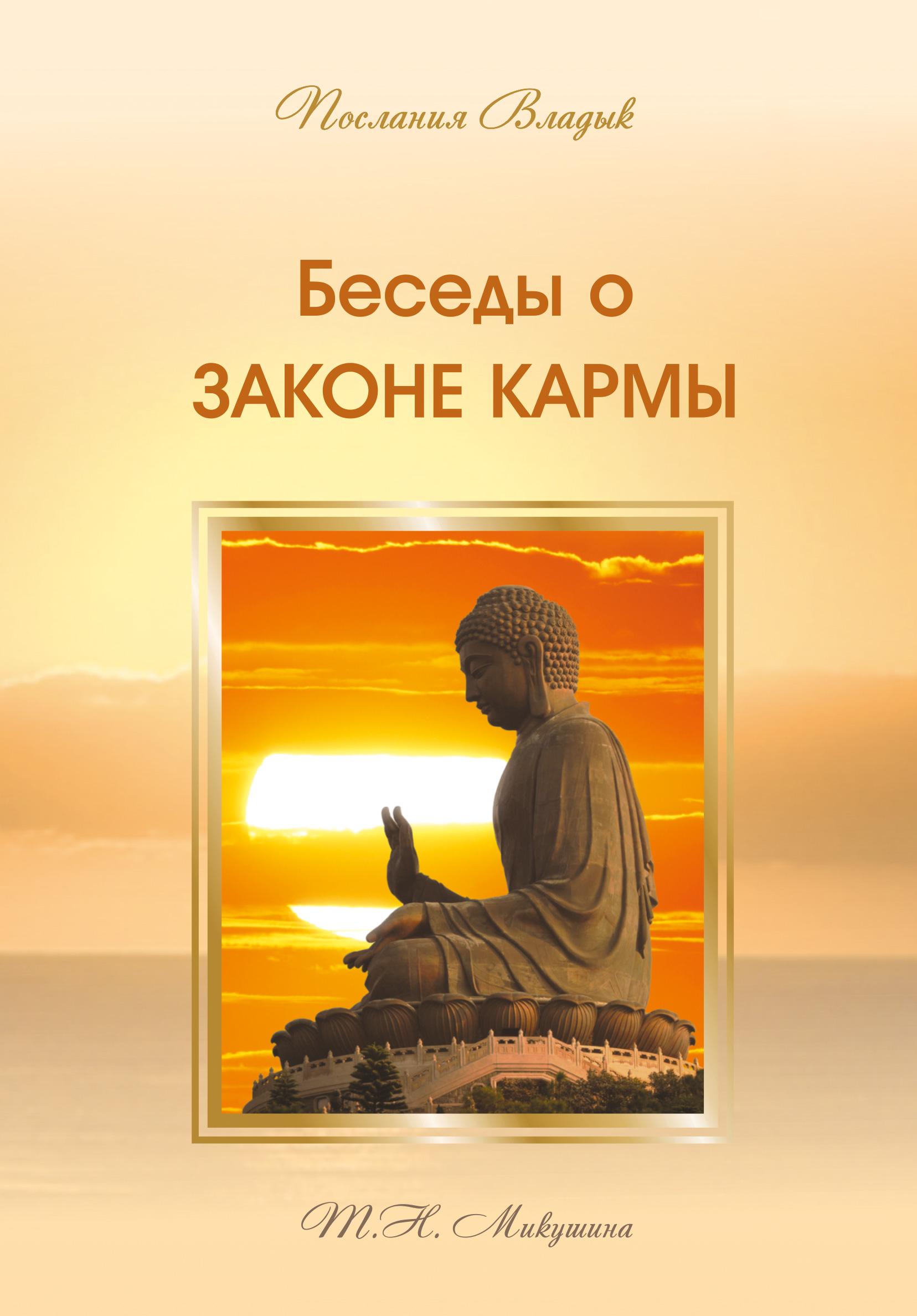 Татьяна Микушина Беседы о Законе Кармы анопова е закон или открытая книга кармы