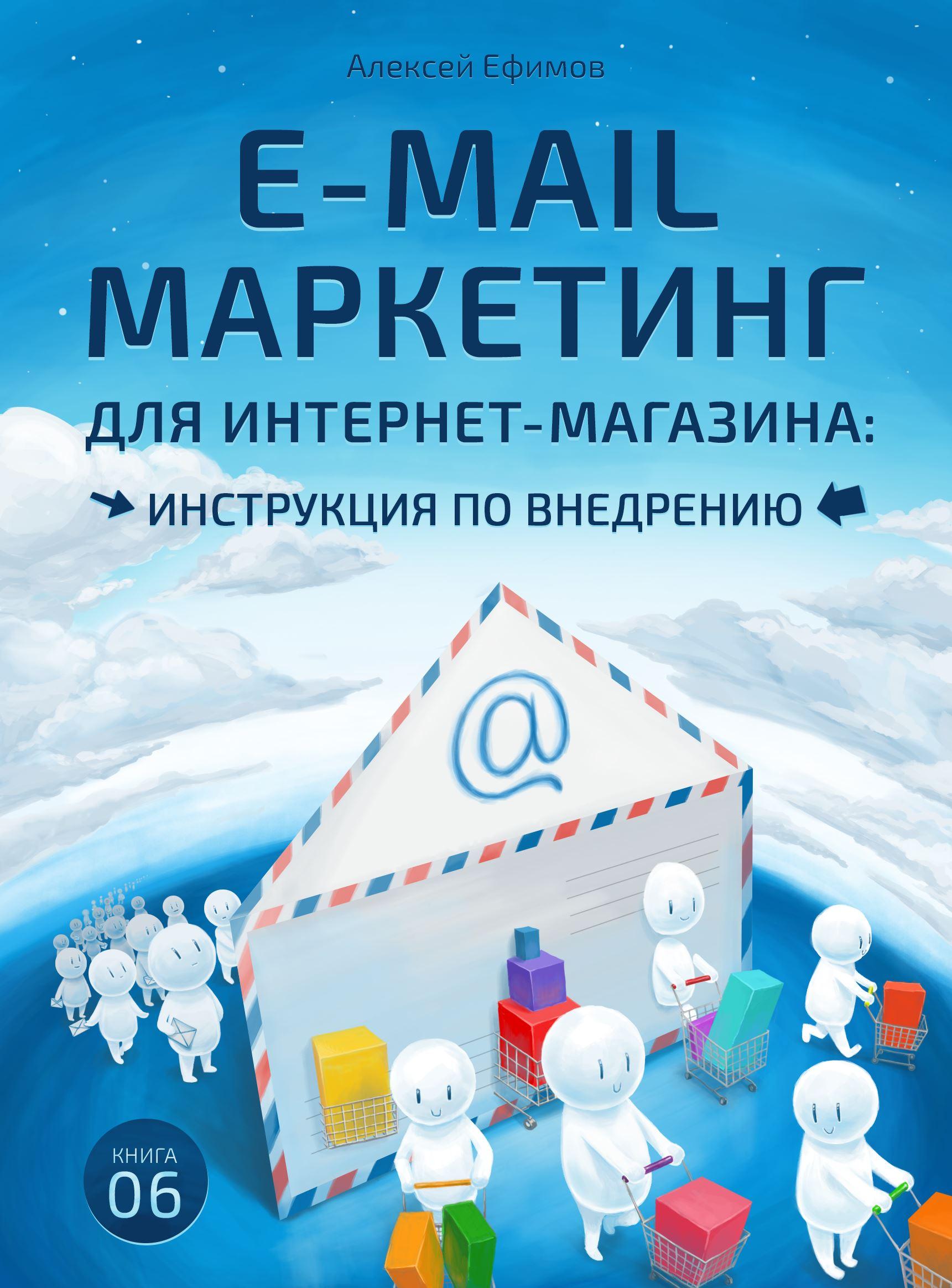 Алексей Ефимов E-mail маркетинг для интернет‑магазина. Инструкция по внедрению e mail e mail