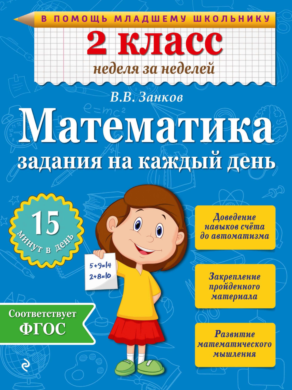 В. В. Занков Математика. 2 класс. Задания на каждый день петренко с сост математика 2 класс умножение и деление в пределах 100