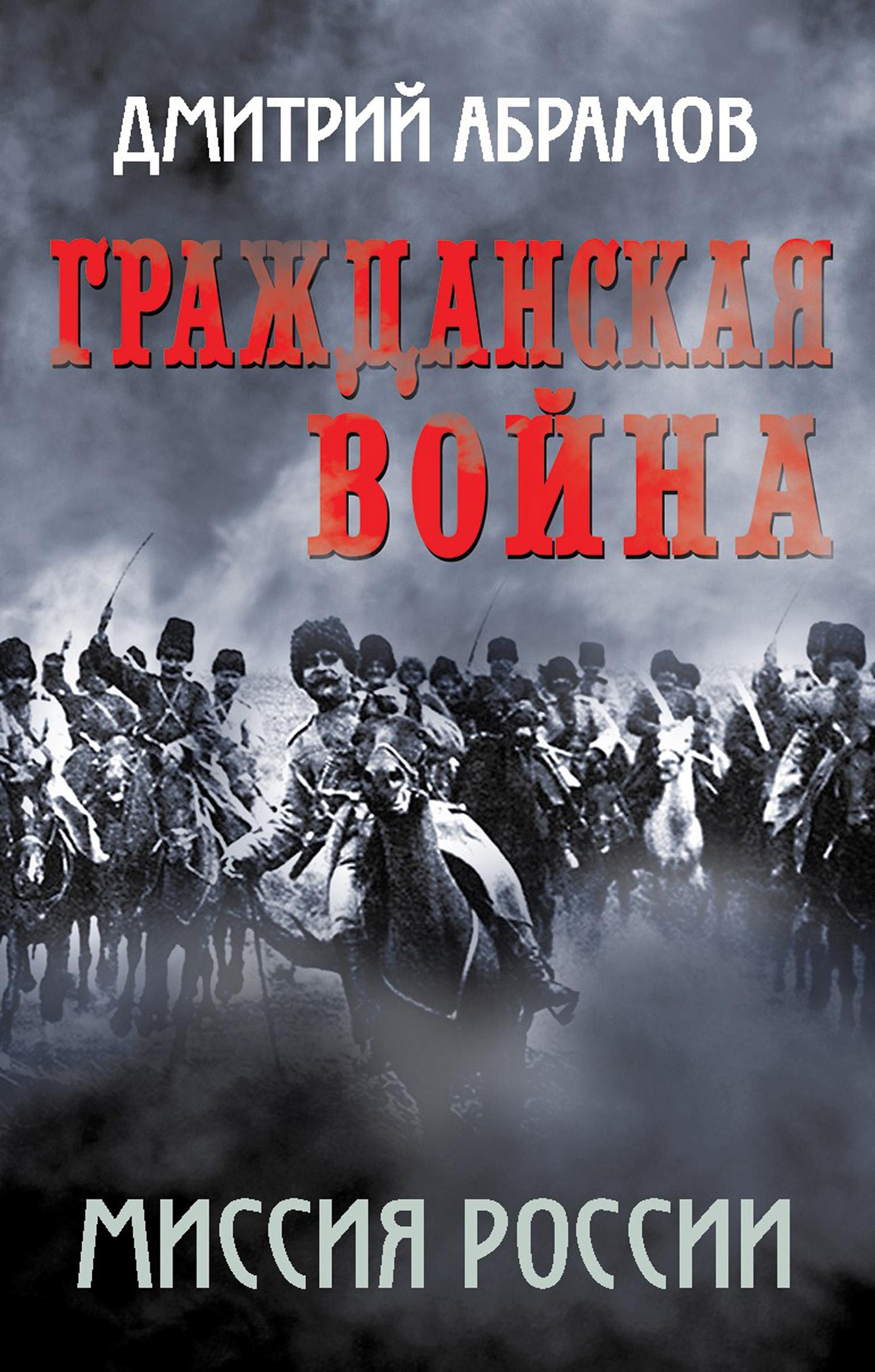 купить Дмитрий Абрамов Гражданская война. Миссия России по цене 164 рублей