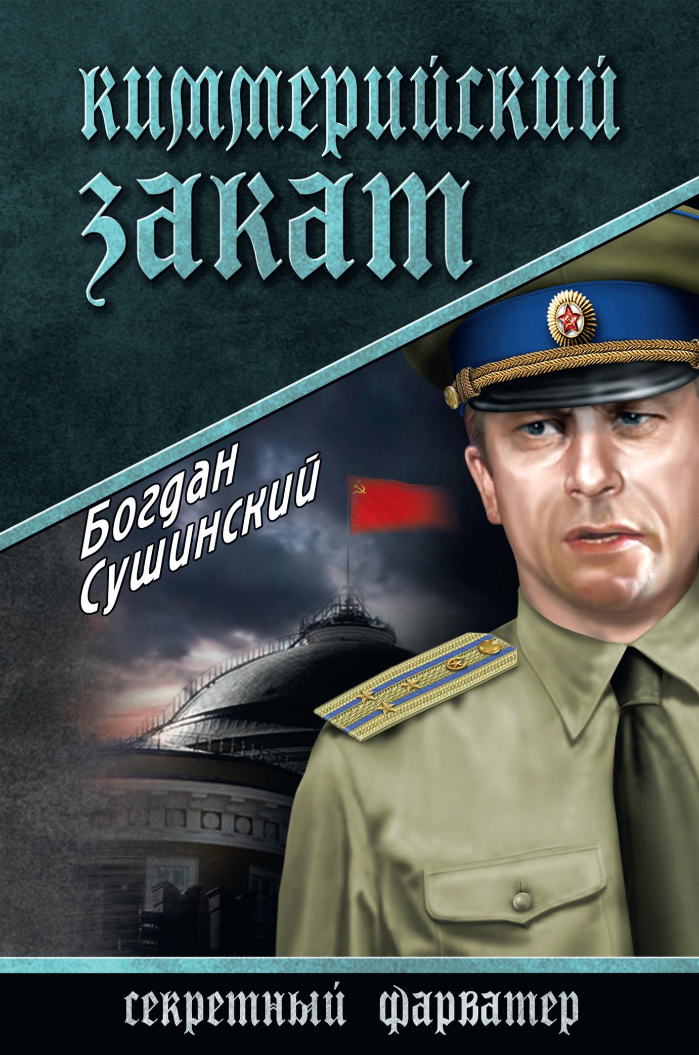 Богдан Сушинский Киммерийский закат богдан сушинский киммерийский закат
