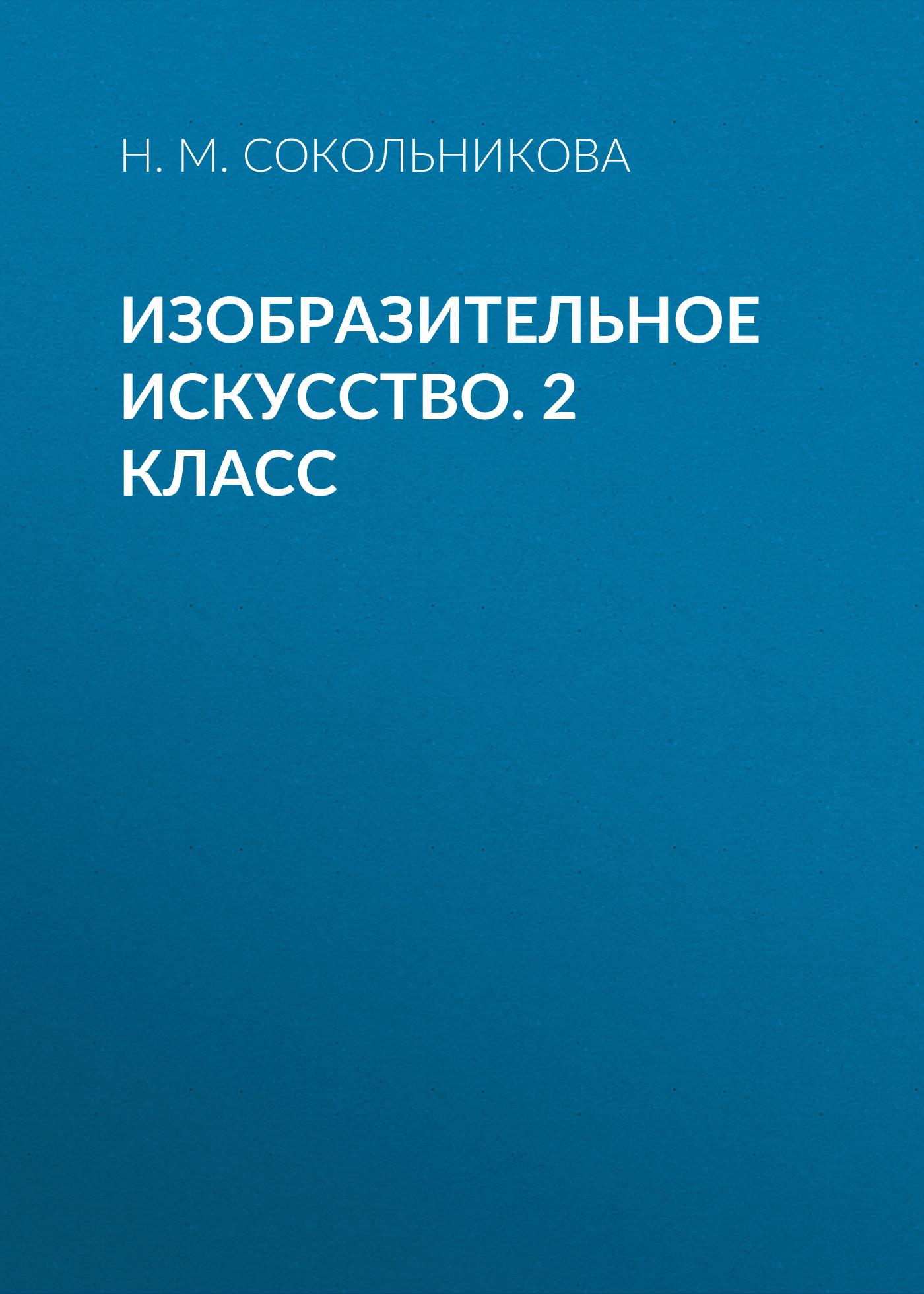 Фото - Н. М. Сокольникова Изобразительное искусство. 2 класс сокольникова н м изобразительное искусство 2 класс рабочий альбом