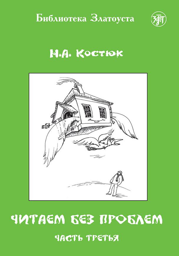 Н. А. Костюк Читаем без проблем. Часть 3