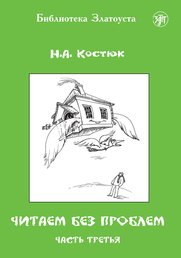 Н. А. Костюк Читаем без проблем. Часть 3 цены онлайн