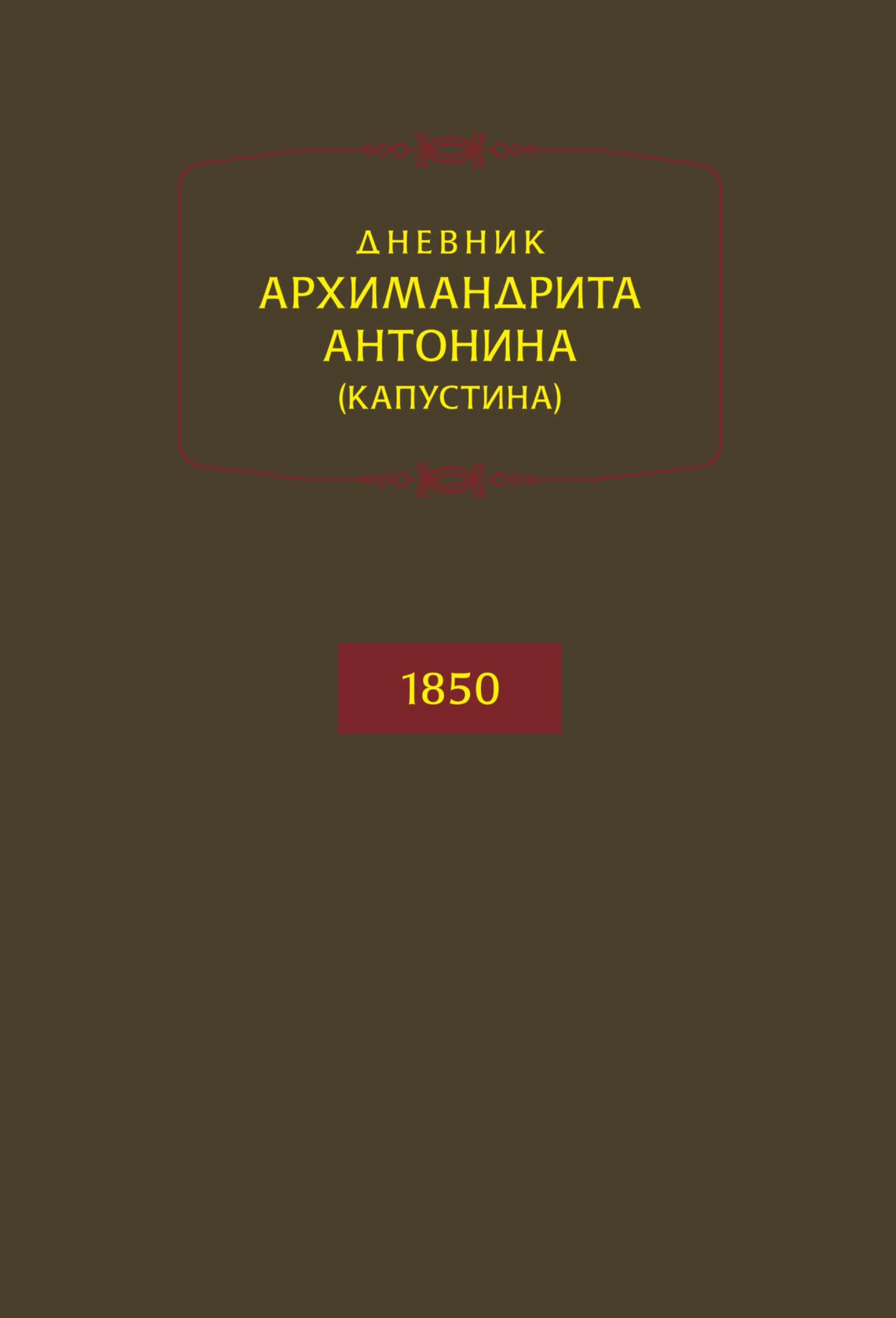 архимандрит Антонин Капустин Дневник архимандрита Антонина (Капустина). 1850 антонина гонцова путь света