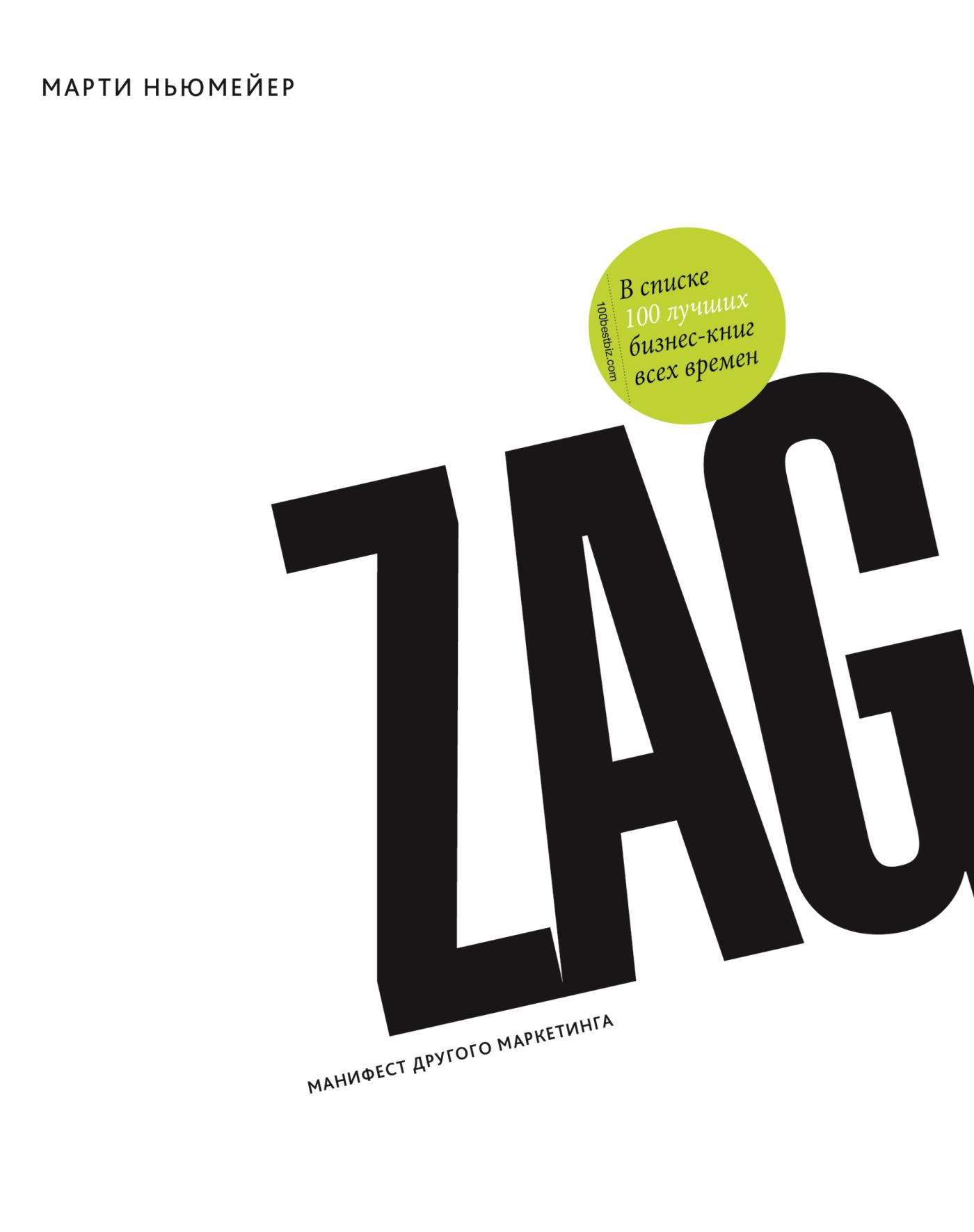 Марти Ньюмейер Zag: манифест другого маркетинга тарифный план