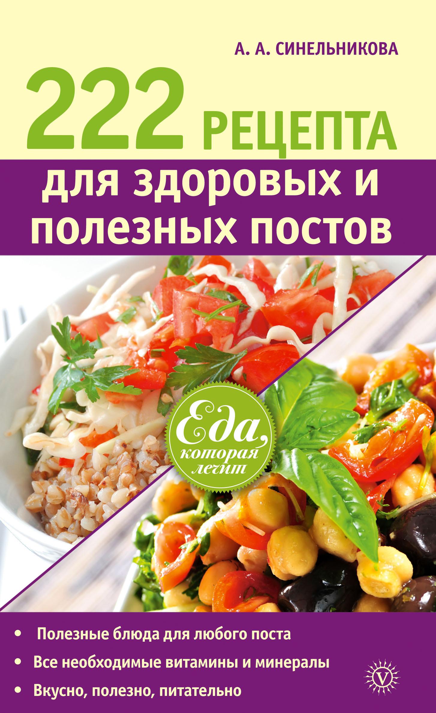 А. А. Синельникова 222 рецепта для здоровых и полезных постов постно и вкусно выпуск 3 рецепты постных блюд с рыбой