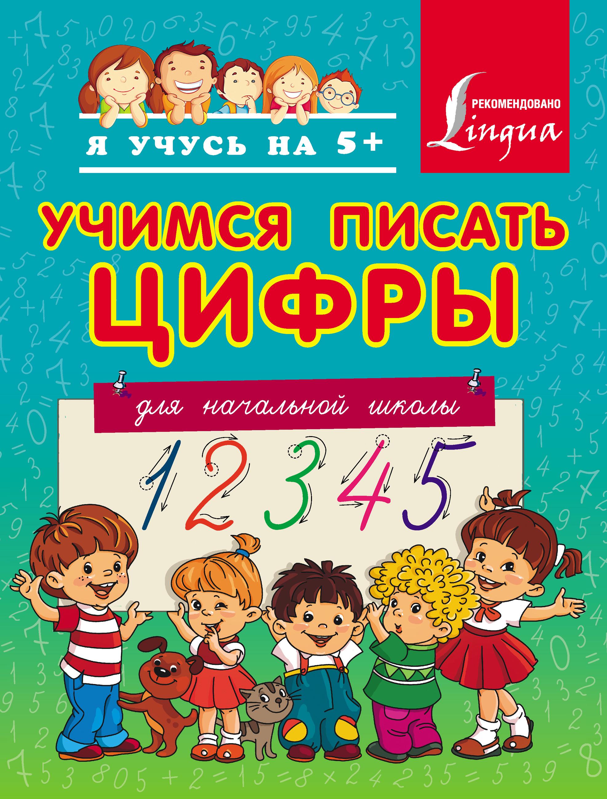 Отсутствует Учимся писать цифры. Для начальной школы отсутствует учимся писать цифры для начальной школы