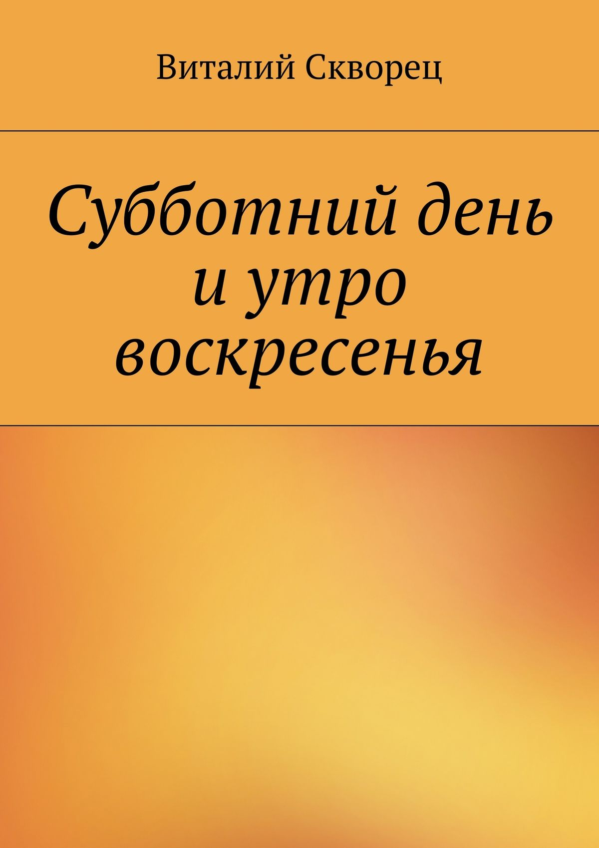цена на Виталий Скворец Суббота и утро воскресенья