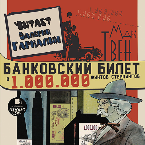 Марк Твен Банковский в один миллион фунтов стерлингов